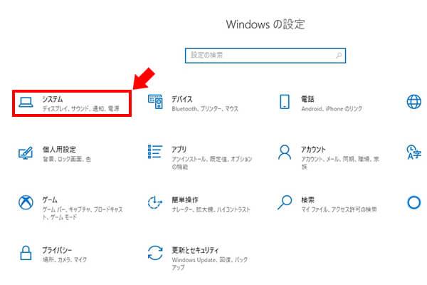 Windows の設定 > 「システム」を選択