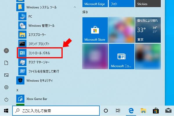 スタートメニュー > Windowsシステムツール > コントロールパネルを選択