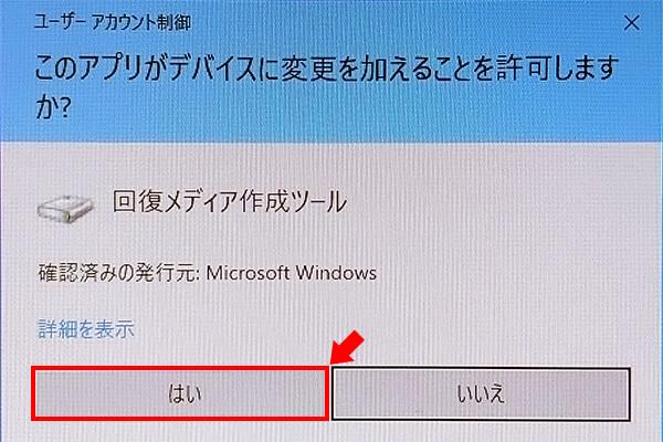 ユーザーアカウント制御のポップアップ