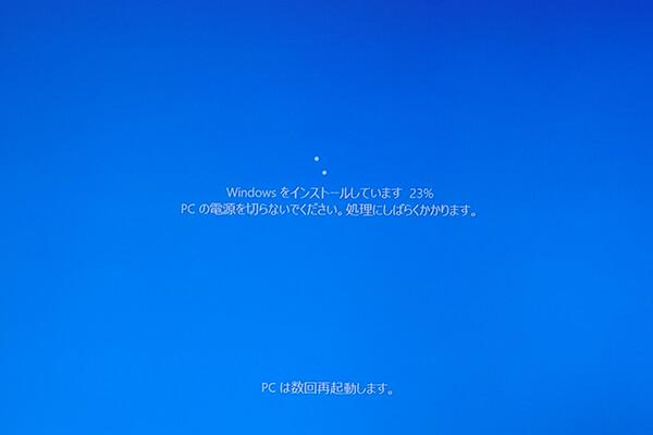 Windows 10 インストール画面
