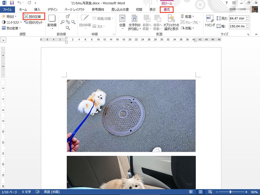 「図ツール」の「書式」→[図の圧縮]をクリック