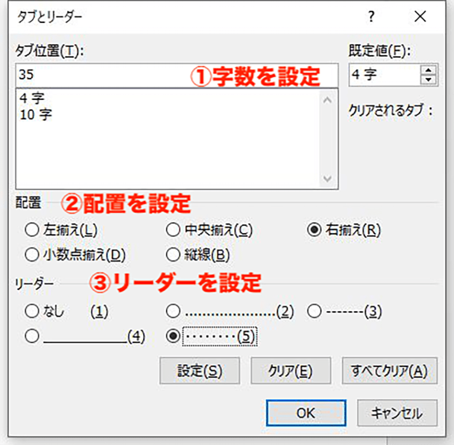 [字数]→[配置]→[リーダー]の順に設定