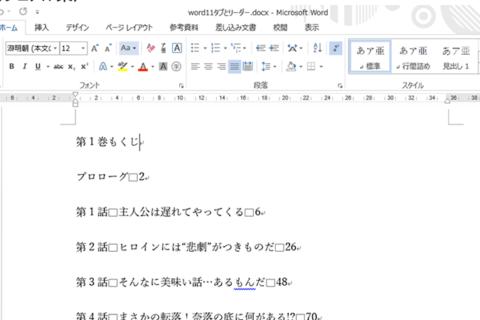 ワードのタブとリーダーで文章を揃える方法のイメージ画像