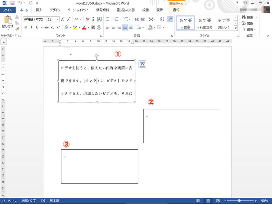 図形(テキストボックス)を配置