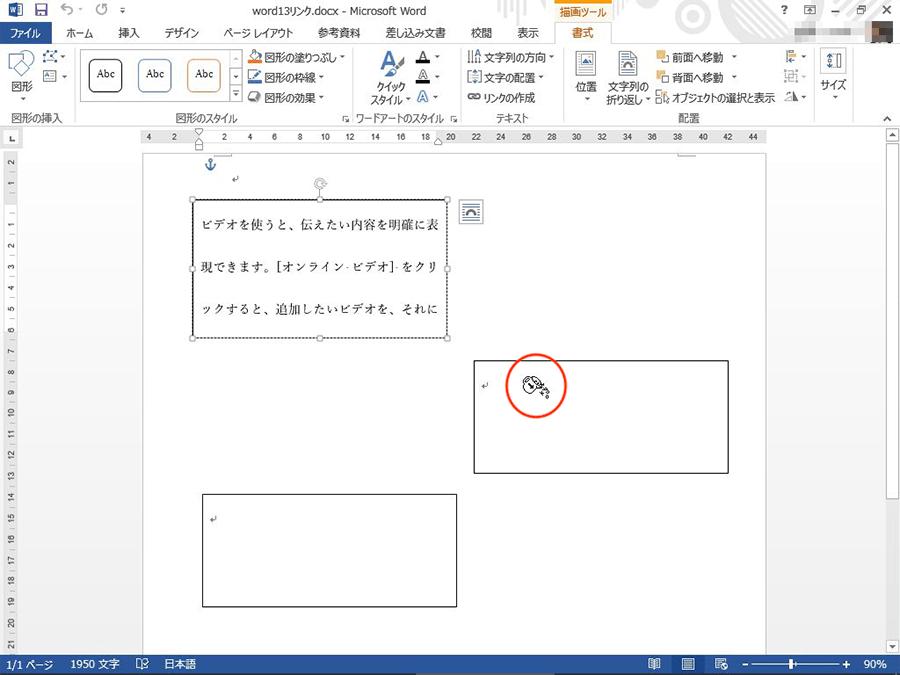 テキストを流したいテキストボックス(図形)を選択