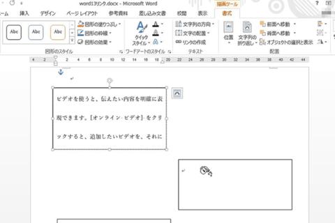 ワードで複数のテキストボックスに1つの文章を流し込む方法のイメージ画像
