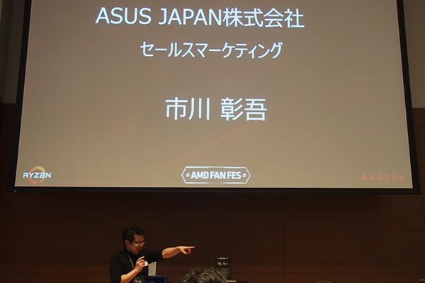 ASUS 新製品紹介セッション