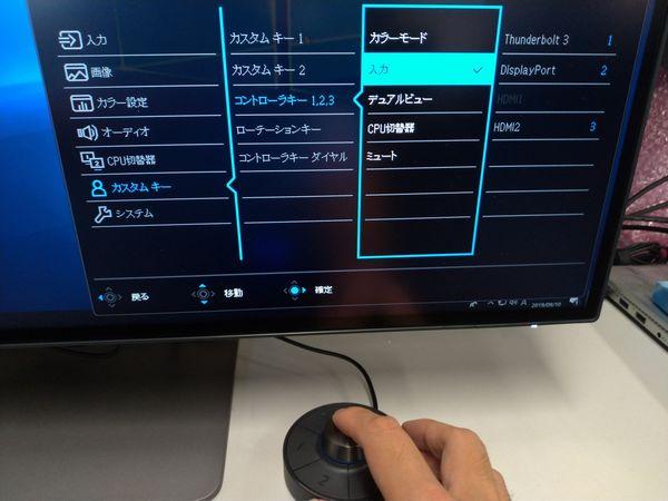 BenQ PD3220UのOSDコントローラーで設定操作を行う
