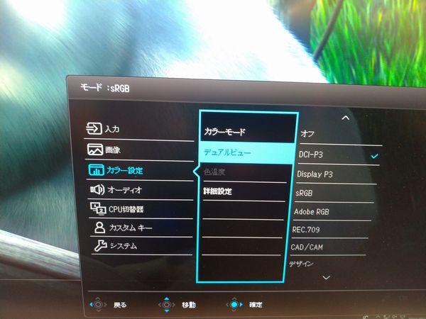 BenQ PD3220UのOSDにあるデュアルビューの項目