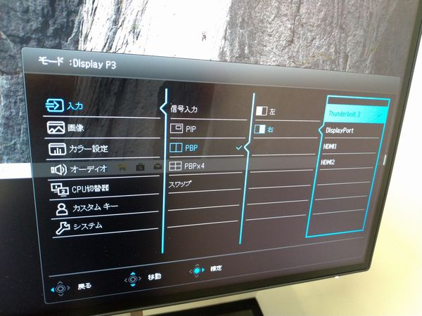 BenQ PD3220UのOSDにある2画面PBP(Picture by Picture)の項目