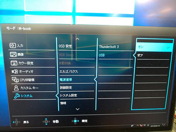 BenQ PD3220UのOSDメニュー:電源復帰の設定