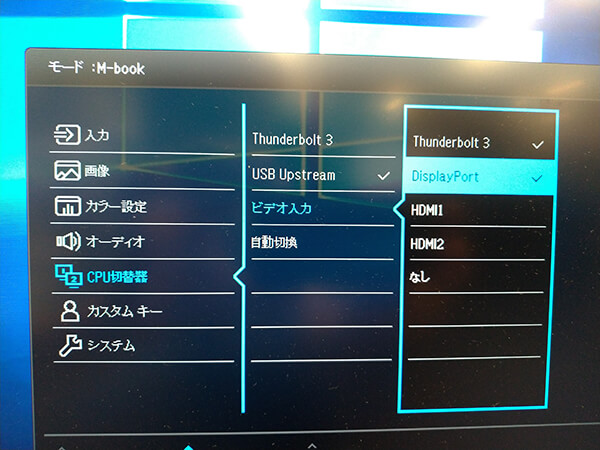 BenQ PD3220UのOSDメニュー:CPU切替機の設定