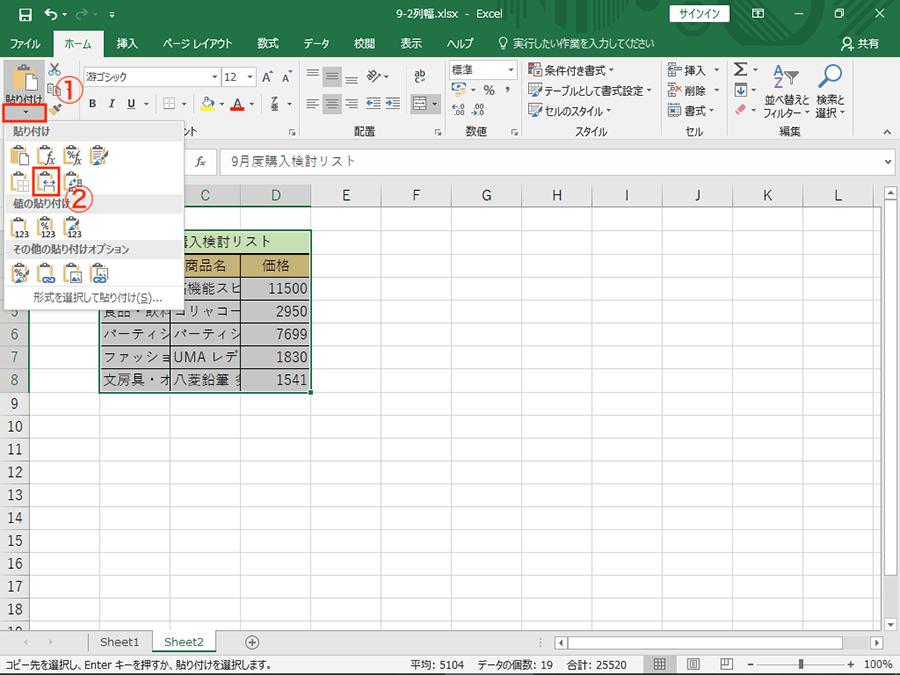 Excel 貼り 付け できない
