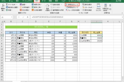 エクセル 参照元のトレースで数式をチェックする方法のイメージ画像