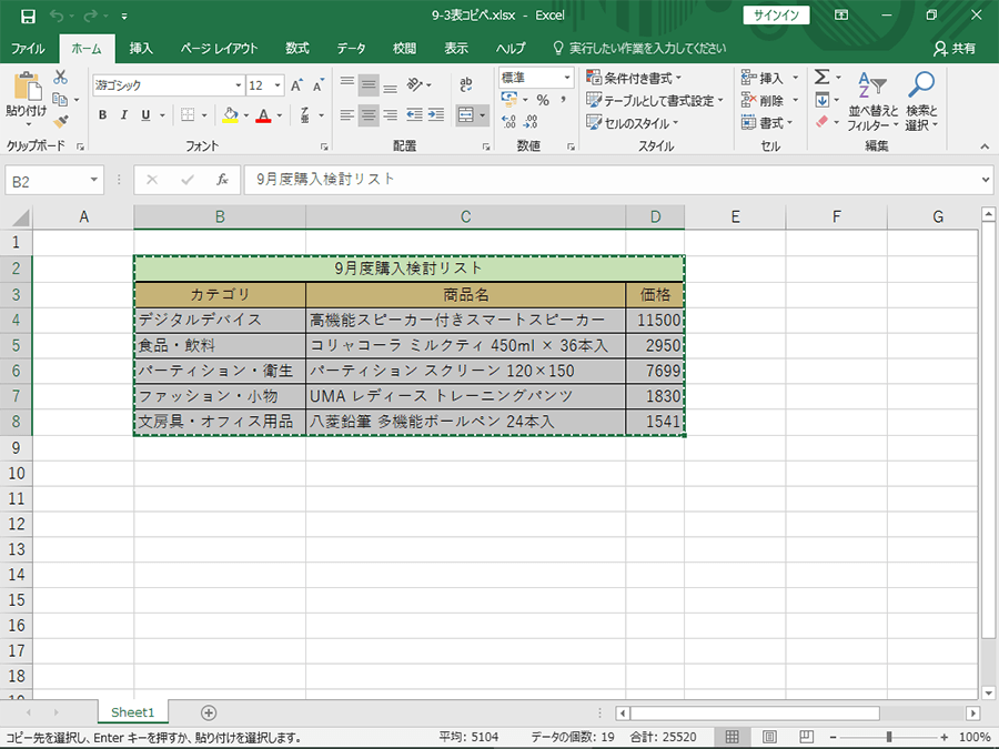 Excel word から