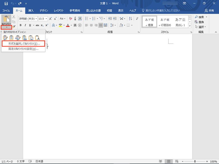 エクセル の 表 を ワード に 貼り 付ける