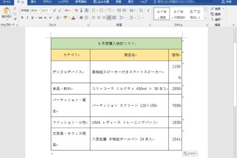 エクセルの表をワードに貼り付ける方法のイメージ画像