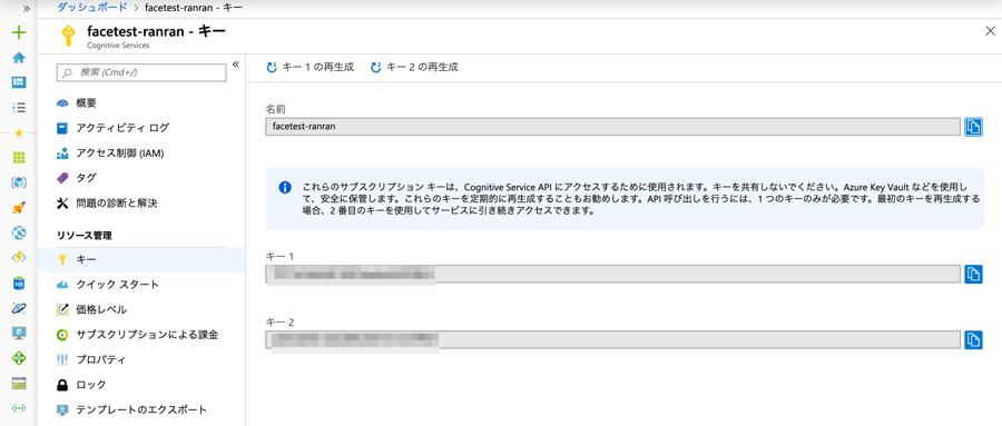 ここに記載されているサブスクリプションキーを使用