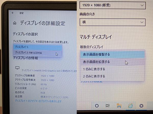 Windows 10から認識されたモバイルディスプレイ「FW-LCD156」