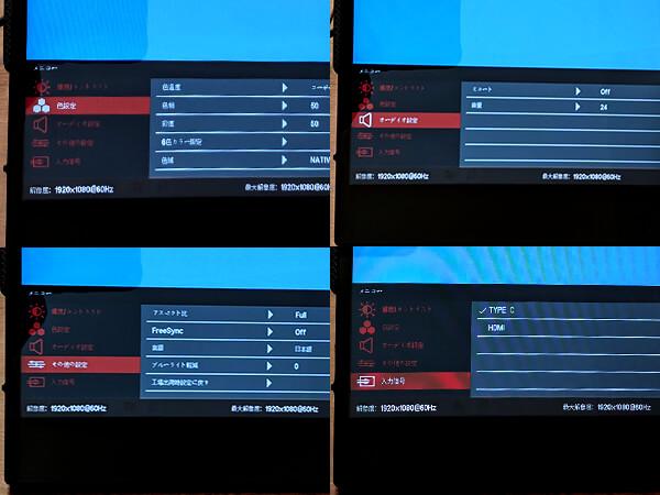モバイルディスプレイ「FW-LCD156」設定メニューの切り替え