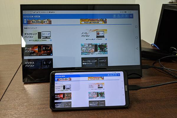 モバイルディスプレイ「FW-LCD156」をAndroidスマートフォンに接続