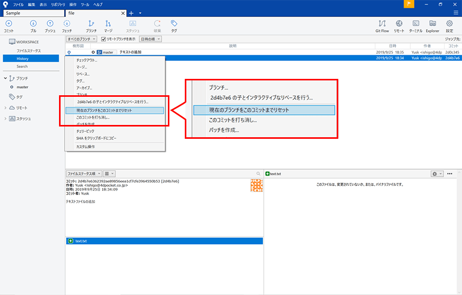変更点「ファイルの追加」を右クリックし「現在のブランチをこのコミットまでリセット」をクリック