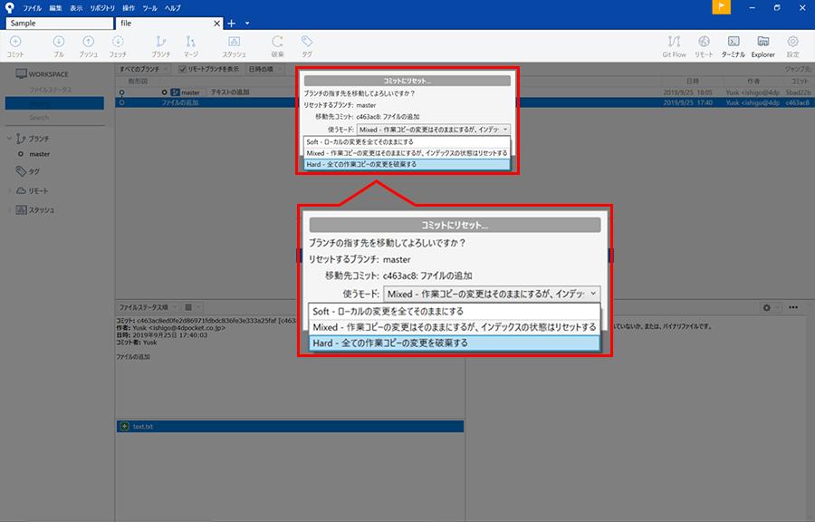 「Hard- 全ての作業コピーの変更を破棄する」を選択して、「OK」をクリック