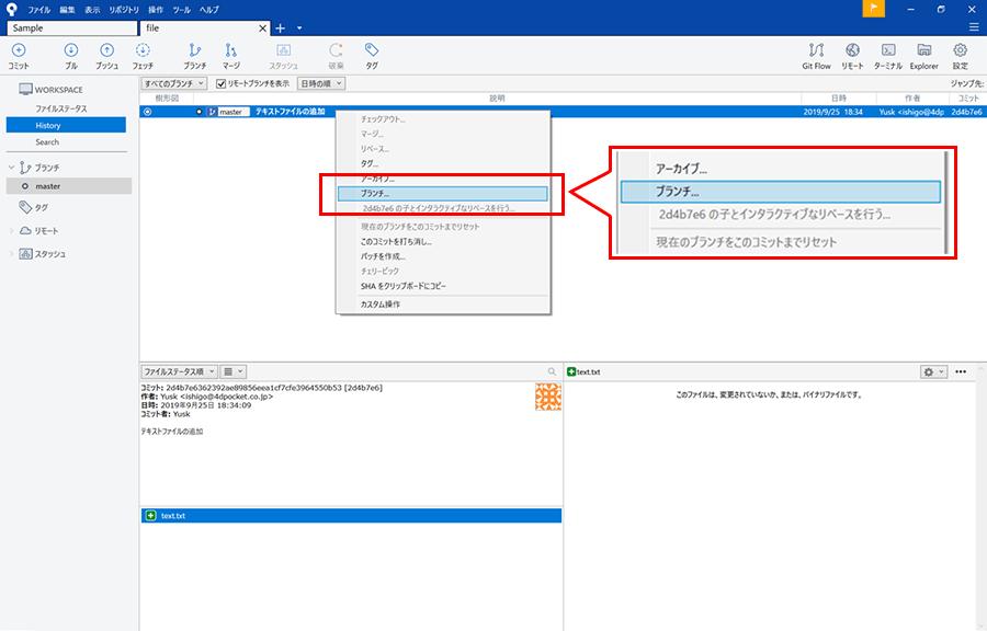 「キストファイルの追加」を右クリックして「ブランチ」を選択