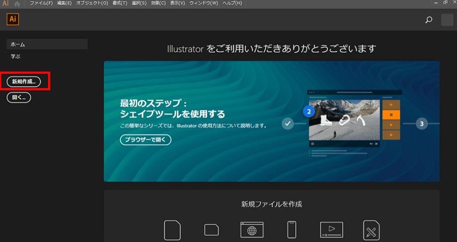 「新規作成」から新しくファイルを作成する