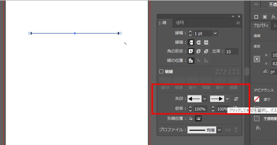 「矢印」項目で矢印のパターンを選択