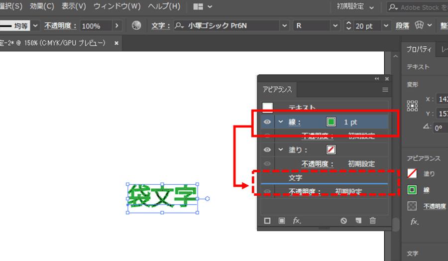 作成した線の設定を上図「文字」の項目の下にドラッグ&ドロップ