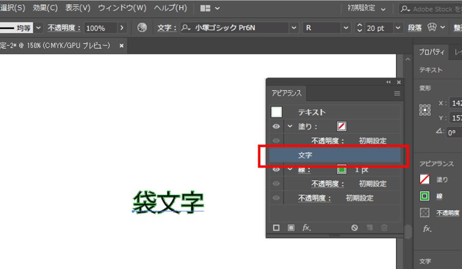 アピアランスパネル内「文字」をダブルクリック