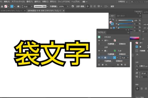 イラストレーターで袋文字の作り方のイメージ画像