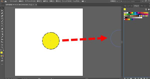 作成した正円をスウォッチパネルにドラッグ&ドロップ