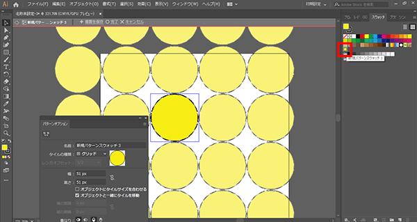 登録したパターン(上図赤枠)をダブルクリックしてパターンオプションを表示
