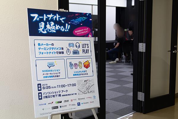 ゲーミングデバイス体験イベント入口の案内板