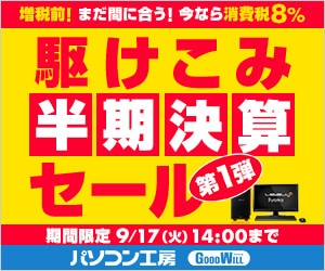 https://www.pc-koubou.jp/magazine/wp-content/uploads/2019/09/pc_hanki_kessan_sale_nexmag.jpg