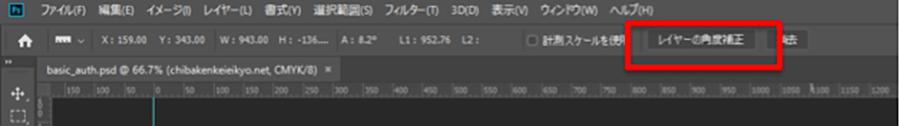 ものさしツールオプションバーの「レイヤーの角度補正」をクリック