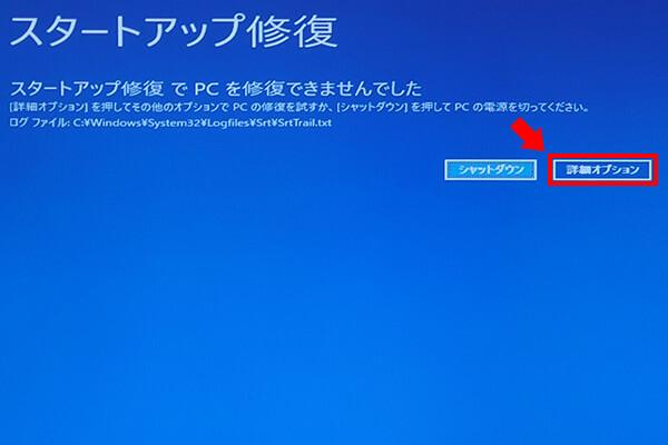 Windows 10でスタートアップ修復に失敗してしまった場合の画面