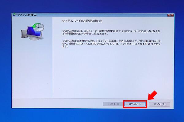 システムファイルと設定の復元