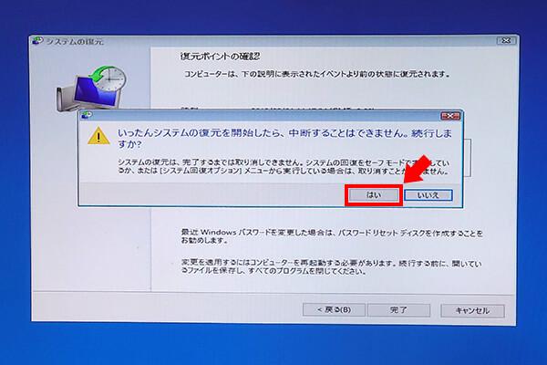 システム復元の中断はできない警告ダイアログ