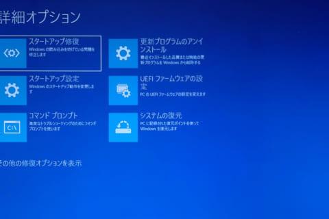 パソコンが起動しない時の修復方法のイメージ画像
