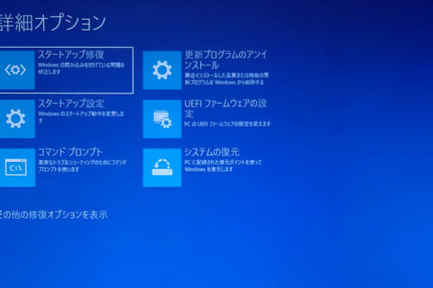 Windows 10が起動しない時の修復方法のイメージ画像