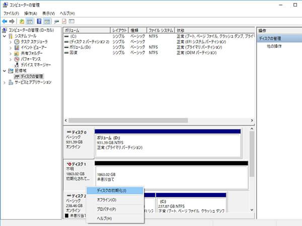 ディスクの管理の画面で「不明」と表示されているディスクをクリックして出るディスクの初期化メニュー