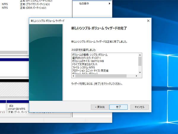 新しいシンプルボリュームウィザードのシンプルボリューム作成完了画面