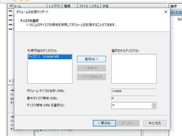 ボリューム拡張ウィザードのディスク選択画面