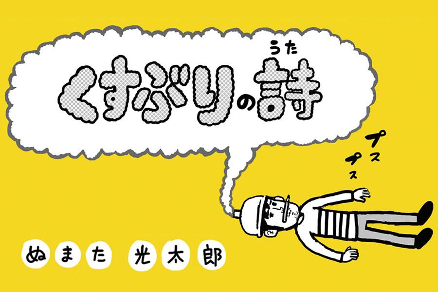 沼田さんの自伝的エッセイ漫画『くすぶりの詩』