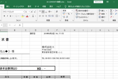 エクセル EOMONTH関数で月末日を表示する方法のイメージ画像