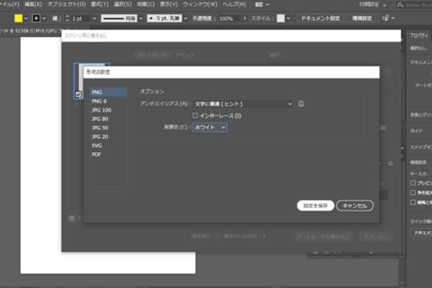 Illustrator PNG画像の透過背景の設定をする方法のイメージ画像