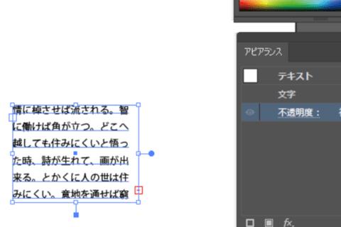 Illustrator 「ポイント文字」と「エリア内文字」を使いこなすのイメージ画像